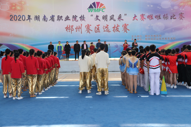 我校承办郴州市文明风采啦啦操比赛