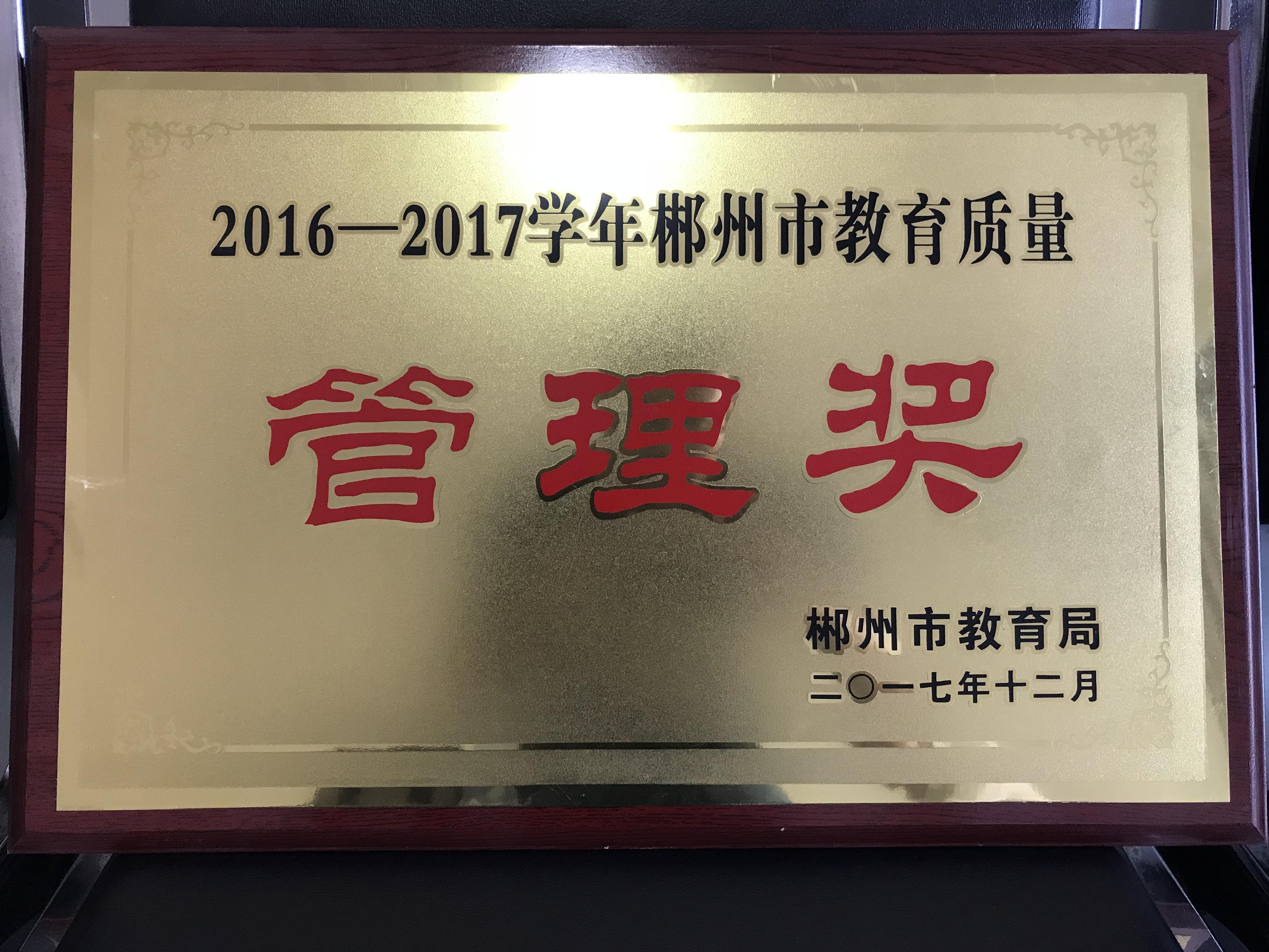 教学质量管理奖